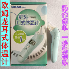 OMRON electronic thermometer baby ear thermometer TH839s baby ear type infrared forehead thermometer thermometer