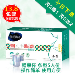 Heidegger sea-promise ovulation test ovulation test ovulation detector with high precision to prepare pregnant follicle test paper strip precision