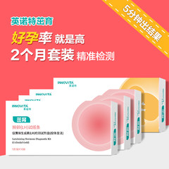 Innote ovulation test detected early detection test set February pregnant pregnancy pen packages