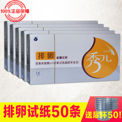 Xiuer ovulation test 5 boxes of 50 +50 urine test strip detection cup ovulation pregnancy nhe8673a