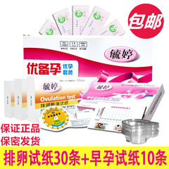If the eubase pregnant suit 30 excellent pregnancy ovulation +10 early pregnancy test strip ovulation pregnancy preparation shipping