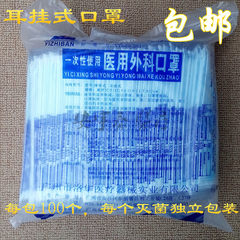 Shipping Luohuaer hanging thick section of medical disposable masks independent packaging sterilization masks anti haze
