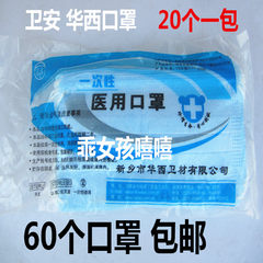 Xinxiang Huaxi disposable medical mask 60 packs of thickening mask, three layer hanging ears have cards