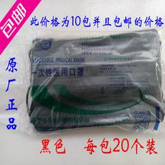 Kappa Xinxiang Huakang folk disposable medical masks Huakang disposable masks 10 bags of black