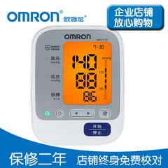 OMRON family upper arm electronic intelligent blood pressure meter HEM-7133 automatic accurate hypertension measuring instrument