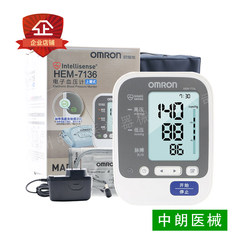 Omron Japan original HEM7136 upper arm intelligent automatic electronic blood pressure meter precision memory package mail