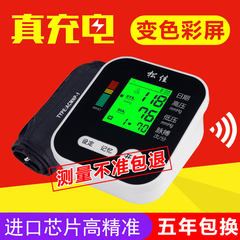 Electronic blood pressure measuring instrument, home upper arm type meter, blood pressure measuring instrument, motor meter charging, elderly amount family