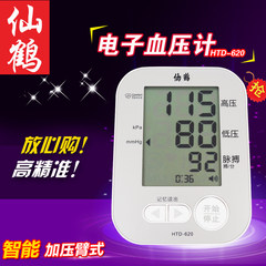 The crane arm household type automatic voice electronic sphygmomanometer measuring instrument measuring instrument quantity measurement
