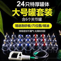 Thickening household magnetic therapy air suction cupping air non glass explosion proof genuine vacuum cupping device