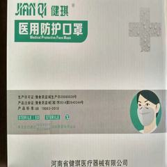 Henan Qi Qi N95 medical protective mask 30 wrapped independently wrapped arched C mask