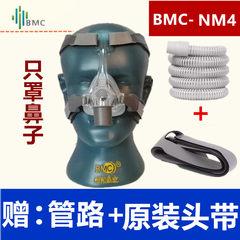 Ruimaite nasal mask BMC ventilator de bes Fisher Parker diving non-invasive sleep Snore Stopper mask accessories