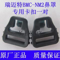 Ruimaite ventilator nasal mask and mask clip buckle BMC home sleep Snore Stopper original accessories