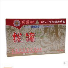 Genuine guoyiyan cupping 12 cans really air tank cupping a scraping oil scraping plate a