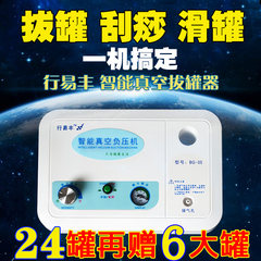 Cupping machine, electric cupping machine, scraping machine, electric walking cans, sliding cans, thickening, 24 cans Health Museum, beauty salon dedicated