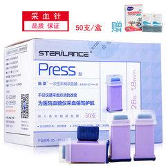 Sterilance homostix disposable needle 28G medical disposable needle blood glucose blood glucose meter needle bloodletting needle