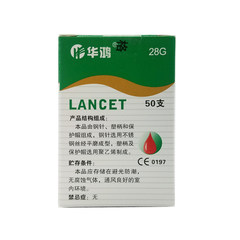 Huahong disposable sterile blood needle 28G 50 blood glucose meter blood sampling pen bloodletting bloodletting needle