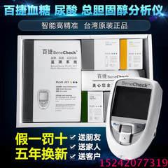Imports of Czech home blood lipid detector, blood glucose uric acid analyzer, total cholesterol analyzer, multi-functional three high