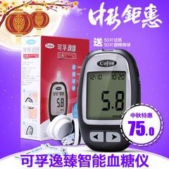 It can be used as a smart blood glucose meter without bar code, 50 strips of bar code blood sugar test paper + send alcohol and cotton piece to mail