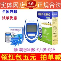 Easy blood glucose meter, home blood glucose meter to measure blood sugar, send 50 pieces of test paper needle, authentic package