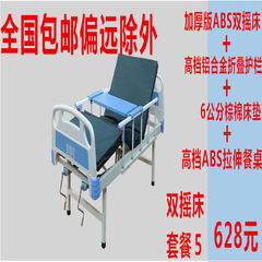 Hospital bed, home multifunctional nursing bed, table, double table, medical bed, mail bed, medical bed for the elderly