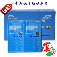 Kanglebao stoma skin protective film protective film 62041 colostomy stoma care products 1 boxes of 30 pieces
