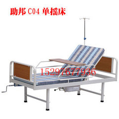 Help state genuine manual rocking bed nursing home multifunctional elderly paralysis rehabilitation bed medical C04