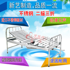 Stainless steel bed stainless steel double shake three bed frame with liquid (thick pipe) Xinyi medical devices