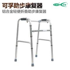 Caleb walker can help the elderly line Aluminum Alloy light folding height adjustable walking rehabilitation ZX610