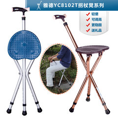 The old man at the Aluminum Alloy crutch stool thick stick stool seat can sit chair walking walking stick tripod Claret