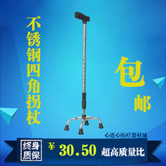 The elderly four stainless steel telescopic stick horn crutch thickened 9 gears for four claw stick slip