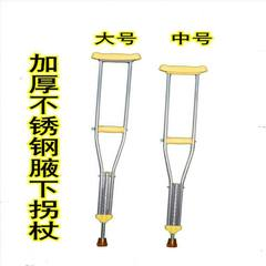 Mail thickening aluminum alloy stainless steel can adjust armpit crutch walking aid walking device armpit turn a price white