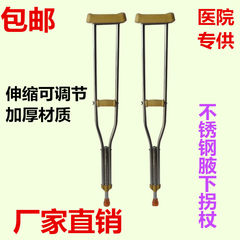 Medical axillary crutch thick stainless steel telescopic crutches old children walking aid rehabilitation package mail Light grey