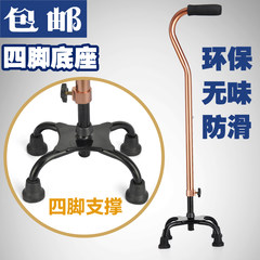 Full scale Hubang Aluminum Alloy four horn crutch quadripod cane cane old adjustable expansion elderly Walker