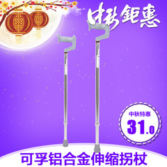 The portable crutch of the elderly can be easily adjusted by aluminum alloy antiskid telescopic walking aid