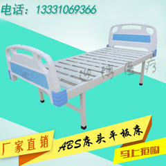 Thickened steel tube, ABS flat bed, medical sickbed, medical bed, outpatient bed, infusion bed, flat bed, general sickbed