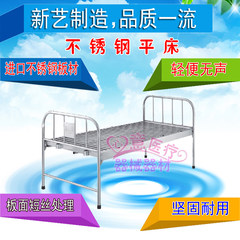 All stainless steel flat bed, half stainless steel single rocking, double rocking bed with liquid rack (thick tube)