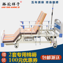 Camel Xiangzi family medical bed ordinary household multifunctional nursing bed paralyzed old man brought hole sick bed