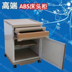 Direct selling medical bedside bedside cabinet, ABS bedside cabinet, medical bedside cabinet