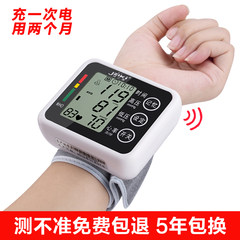 Health care automatic intelligent voice electronic blood pressure meter, home wrist charging, blood pressure meter