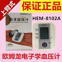 OMRON electronic sphygmomanometer HEM-8102A upper arm type full automatic blood pressure measurement