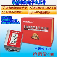 Ante wrist wrist blood pressure meter, home electronic voice accurate measurement, blood pressure instrument, automatic household package