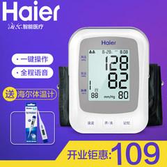 Haier electronic hypertension meter, upper arm elderly blood pressure, intelligent voice automatic precision