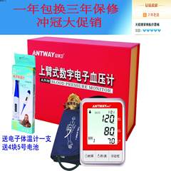 Ante electronic blood pressure monitor BP200A home upper arm automatic measuring blood pressure instrument pressure meter package