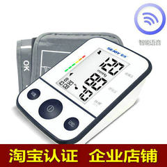 Shijia electronic sphygmomanometer household intelligent voice arm - instrument table Chao Daping hypertension blood pressure