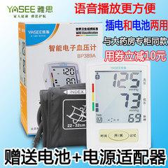 IELTS household automatic arm type intelligent electronic sphygmomanometer measuring instrument quantity precision measuring instrument Karl
