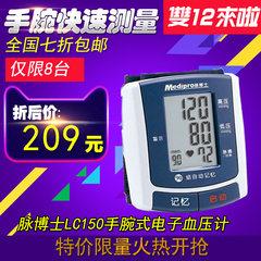 Shipping MediPro Rossmax electronic sphygmomanometer LC150 wrist automatic wrist blood pressure monitor precision