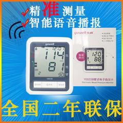 Yuyue electronic sphygmomanometer senior citizen home arm voice broadcast automatic intelligent electronic precision measurement instrument