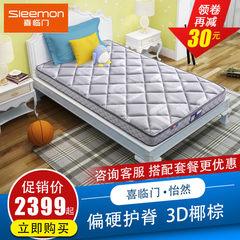 Xilinmen mattress coir mat 15cm high box palm full palm mat Simmons 1.8 meters Pianying spinal Yiran 1000mm*1900mm Non gel natural 3D coconut palm + egg sponge