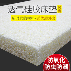 The sale of new breathable silicone mattress mattress 1.5 meters 1.2/1.8m students 3cm thick tatami 1200mm*1900mm 3cm thick - send high quality coat