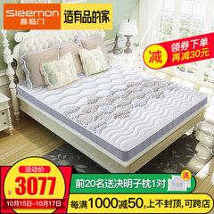 Xilinmen mattress double jacquard 15 cm thick Simmons 1.5 Yue awake 1.8m comfort spinal jute mattress 1200mm*1900mm white